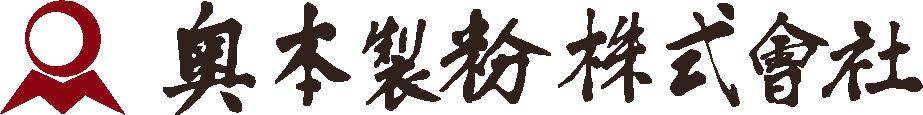 奥本製粉株式会社
