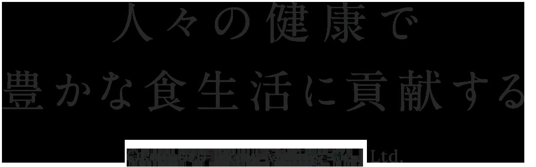 人々の健康で豊かな食生活に貢献する Okumoto Flour Milling Co., Ltd.