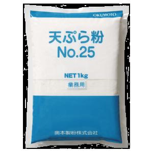 天ぷら粉25